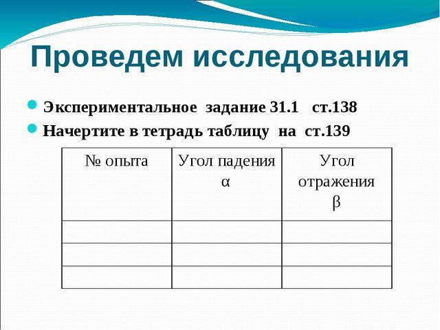 Экспериментальное задание 31.1 ст.138 Начертите в тетрадь таблицу на ст.139 П...