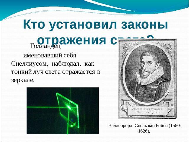 Кто установил законы отражения света? Голландец именовавший себя Снеллиусом,...