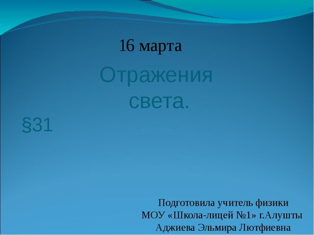 Отражения света. §31 Подготовила учитель физики МОУ «Школа-лицей №1» г.Алушты...