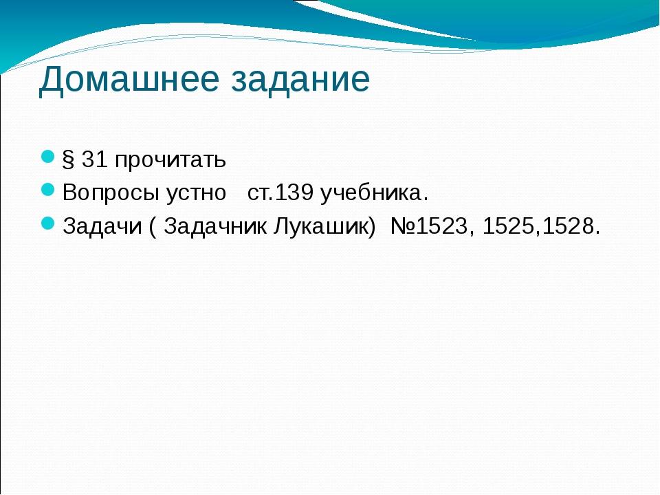 Домашнее задание § 31 прочитать Вопросы устно ст.139 учебника. Задачи ( Задач...