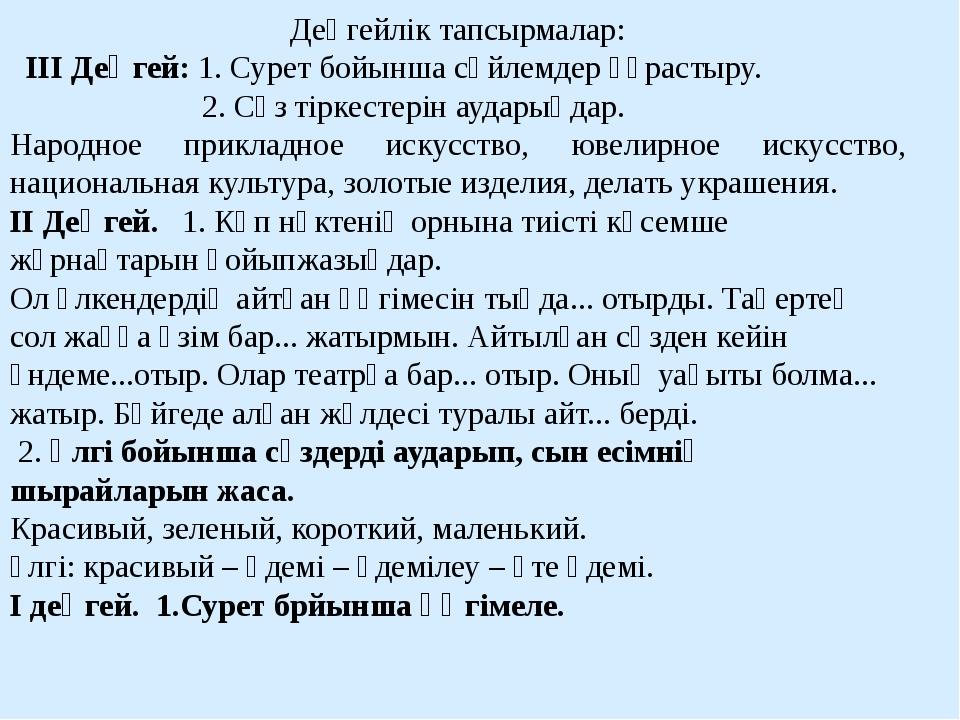 Деңгейлік тапсырмалар: ІІІ Деңгей: 1. Сурет бойынша сөйлемдер құрастыру. 2. С...