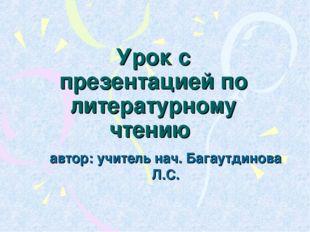 Урок с презентацией по литературному чтению автор: учитель нач. Багаутдинова