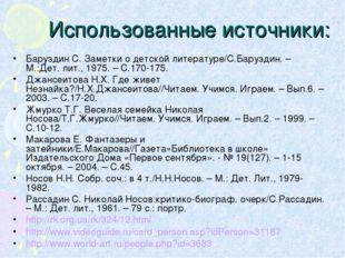 Использованные источники: Баруздин С. Заметки о детской литературе/С.Баруздин