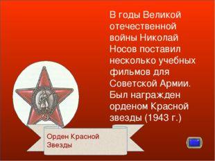 В годы Великой отечественной войны Николай Носов поставил несколько учебных ф