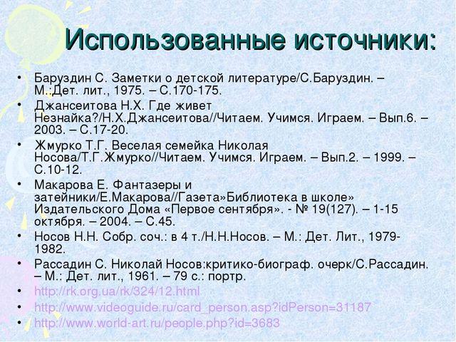 Использованные источники: Баруздин С. Заметки о детской литературе/С.Баруздин...