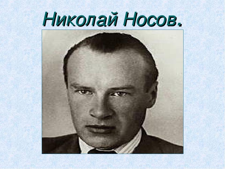 Николай Носов.