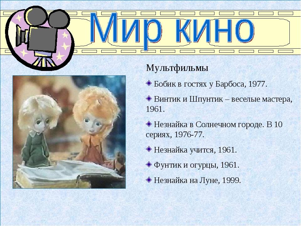 Мультфильмы Бобик в гостях у Барбоса, 1977. Винтик и Шпунтик – веселые мастер...