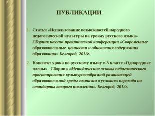 ПУБЛИКАЦИИ Статья «Использование возможностей народного педагогической культ