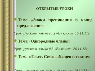 ОТКРЫТЫЕ УРОКИ Тема «Знаки препинания в конце предложения» Урок русского язык