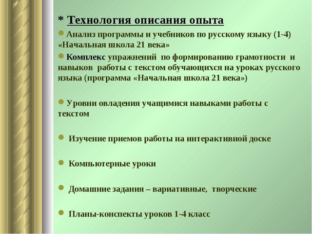 * Технология описания опыта Анализ программы и учебников по русскому языку (1...