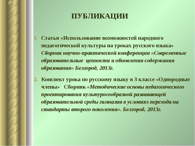 ПУБЛИКАЦИИ Статья «Использование возможностей народного педагогической культ...
