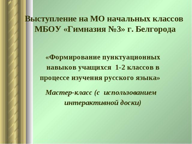 Выступление на МО начальных классов МБОУ «Гимназия №3» г. Белгорода «Формиров...