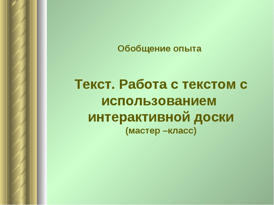 Обобщение опыта Текст. Работа с текстом с использованием интерактивной доски...