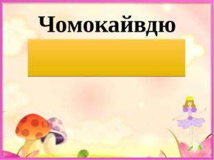 Чомокайвдю Дюймовочка