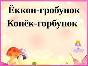 Ёккон-гробунок Конёк-горбунок