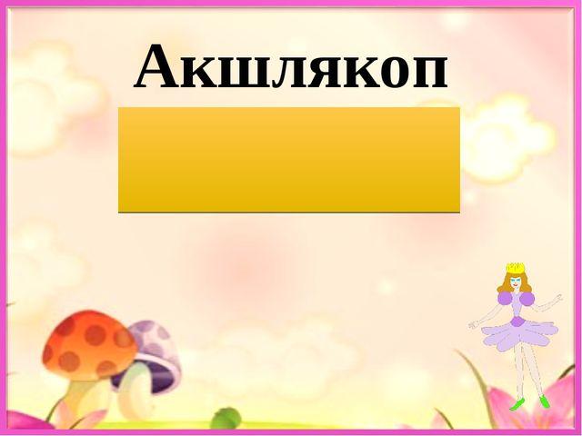 Акшлякоп Шапокляк