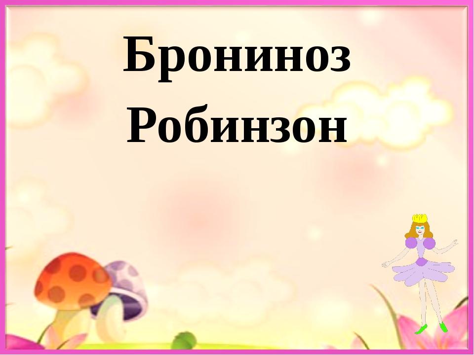 Брониноз Робинзон