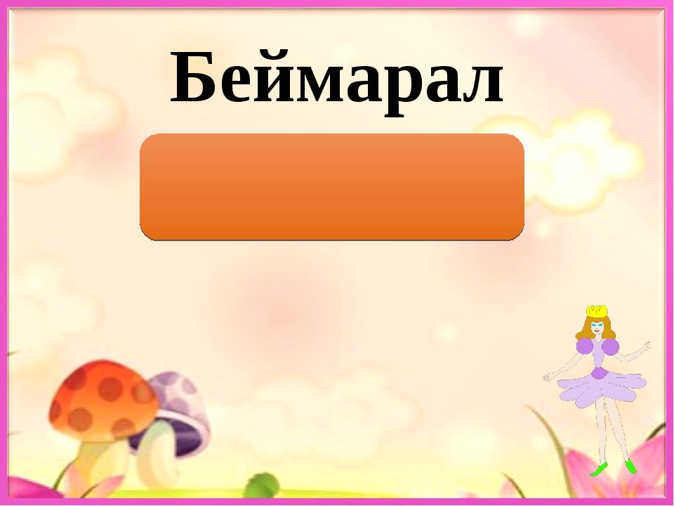 Беймарал Бармалей