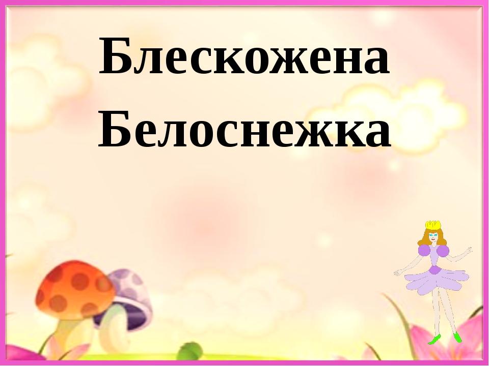Блескожена Белоснежка
