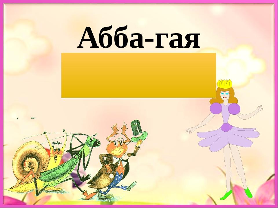 Абба-гая Баба-яга