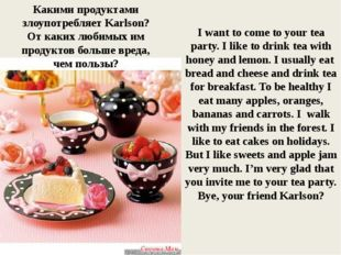 I want to come to your tea party. I like to drink tea with honey and lemon. I
