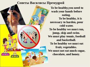 Советы Василисы Премудрой To be healthy,you need to wash your hands before ea