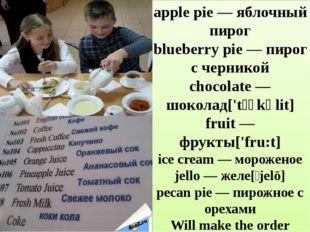 apple pie — яблочный пирог blueberry pie — пирог с черникой chocolate — шокол