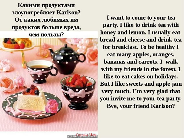 I want to come to your tea party. I like to drink tea with honey and lemon. I...