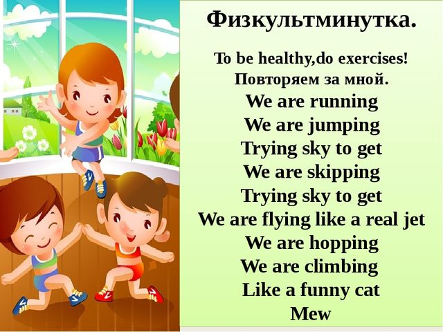 Физкультминутка. To be healthy,do exercises! Повторяем за мной. We are runnin...