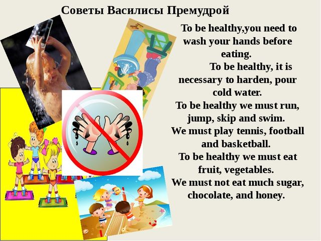 Советы Василисы Премудрой To be healthy,you need to wash your hands before ea...