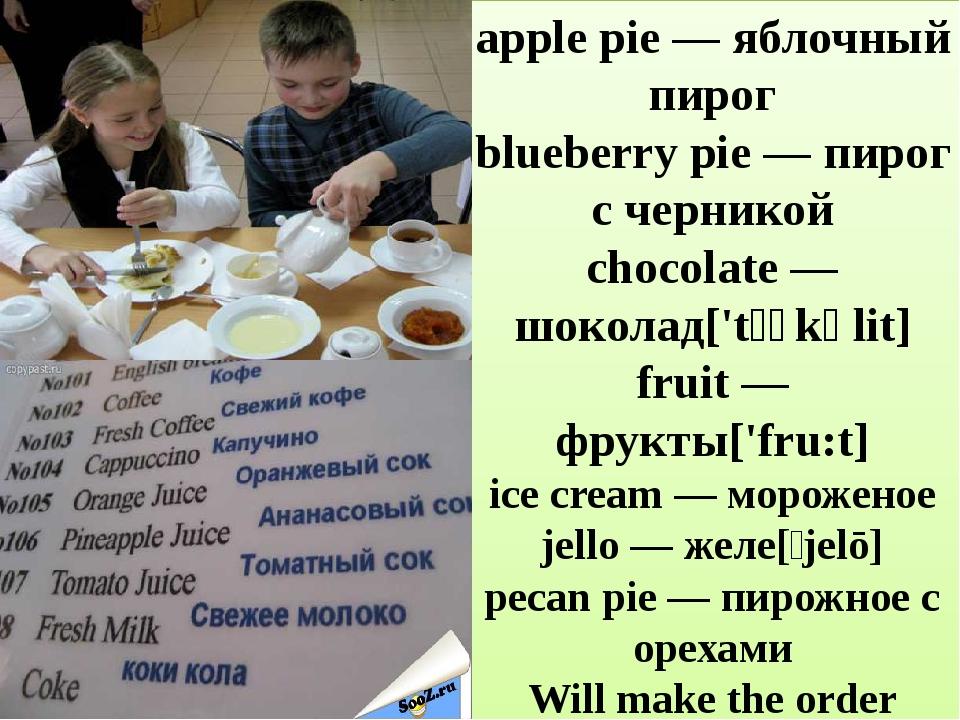 apple pie — яблочный пирог blueberry pie — пирог с черникой chocolate — шокол...