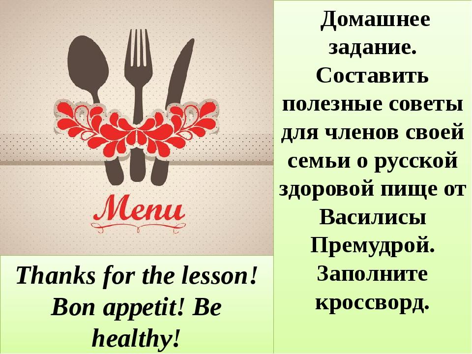 Домашнее задание. Составить полезные советы для членов своей семьи о русской...