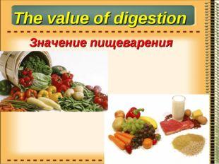 The value of digestion Значение пищеварения
