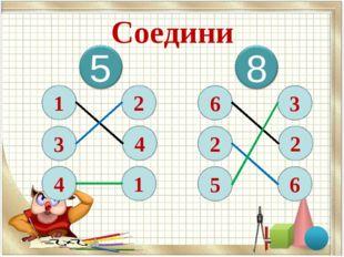 Соедини 1 4 3 2 1 4 6 2 2 3 6 5