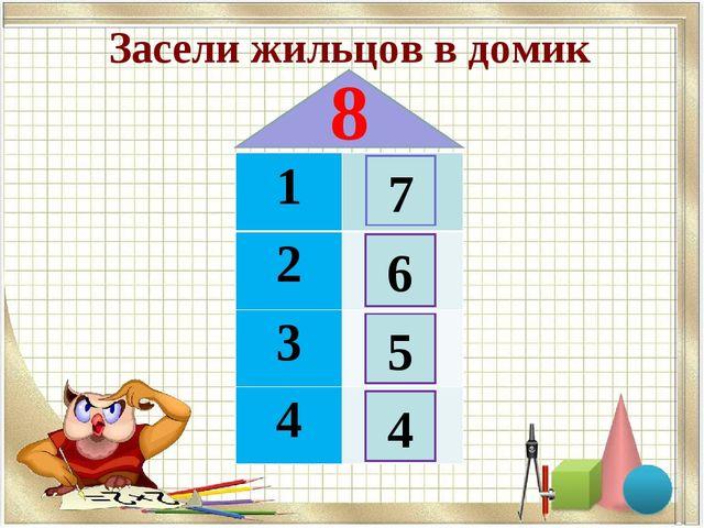 Засели жильцов в домик 7 6 5 4 8 1 2 3 4