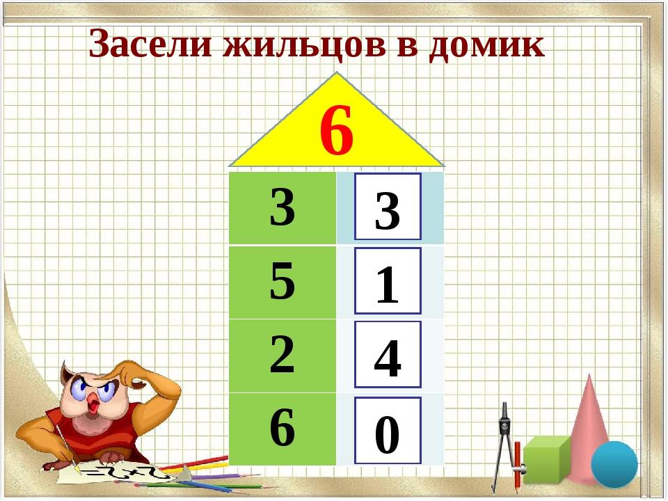 Засели жильцов в домик 3 1 4 0 6 3 5 2 6