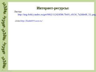 Листья http://img-fotki.yandex.ru/get/9062/112424586.7b4/0_c0134_7a2dde68_XL.