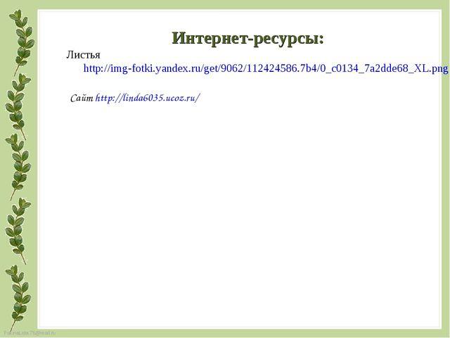 Листья http://img-fotki.yandex.ru/get/9062/112424586.7b4/0_c0134_7a2dde68_XL....