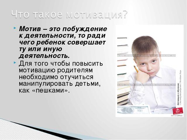 Мотив – это побуждение к деятельности, то ради чего ребенок совершает ту или...