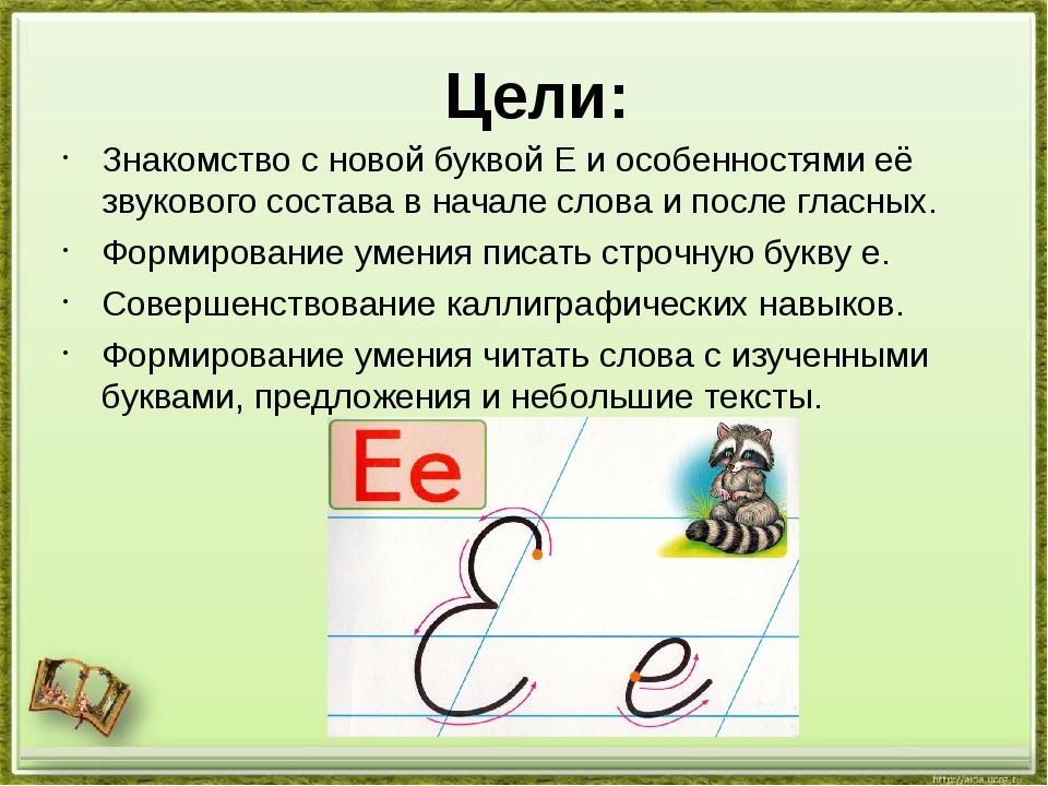 Цели: Знакомство с новой буквой Е и особенностями её звукового состава в нача...