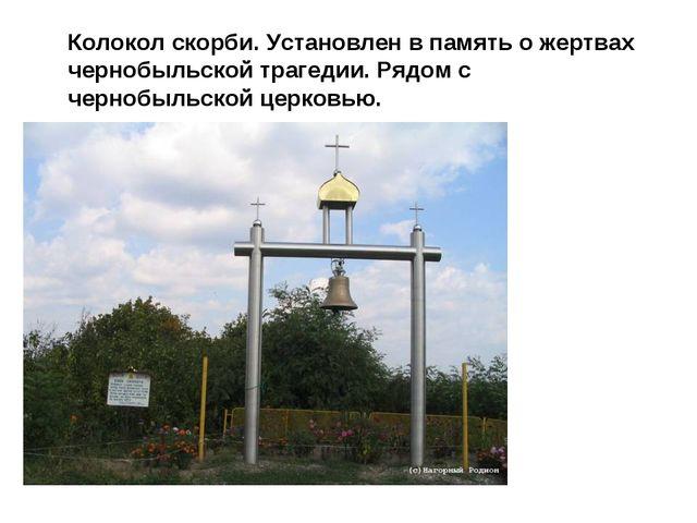 Колокол скорби. Установлен в память о жертвах чернобыльской трагедии. Рядом...