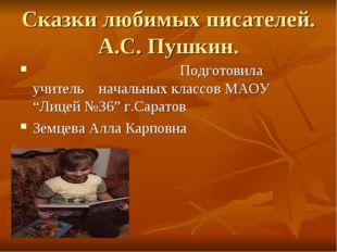 Сказки любимых писателей. А.С. Пушкин. Подготовила учитель начальных классов