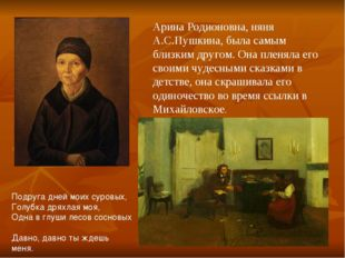 Арина Родионовна, няня А.С.Пушкина, была самым близким другом. Она пленяла ег