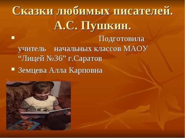 Сказки любимых писателей. А.С. Пушкин. Подготовила учитель начальных классов...