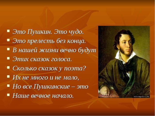 Это Пушкин. Это чудо. Это прелесть без конца. В нашей жизни вечно будут Этих...