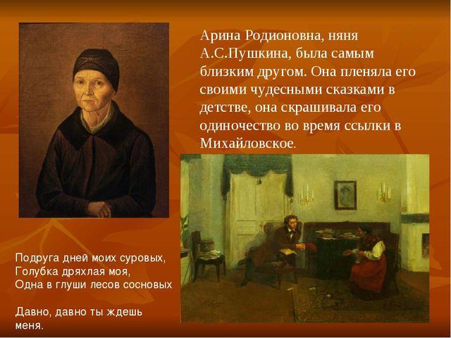 Арина Родионовна, няня А.С.Пушкина, была самым близким другом. Она пленяла ег...