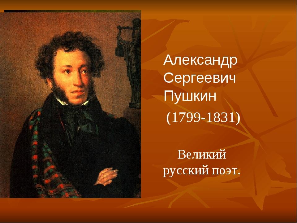 Великий русский поэт. Александр Сергеевич Пушкин (1799-1831)