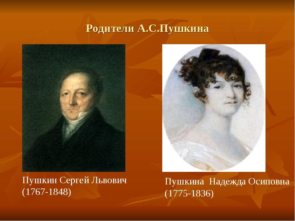 Родители А.С.Пушкина Пушкин Сергей Львович (1767-1848) Пушкина Надежда Осипов...