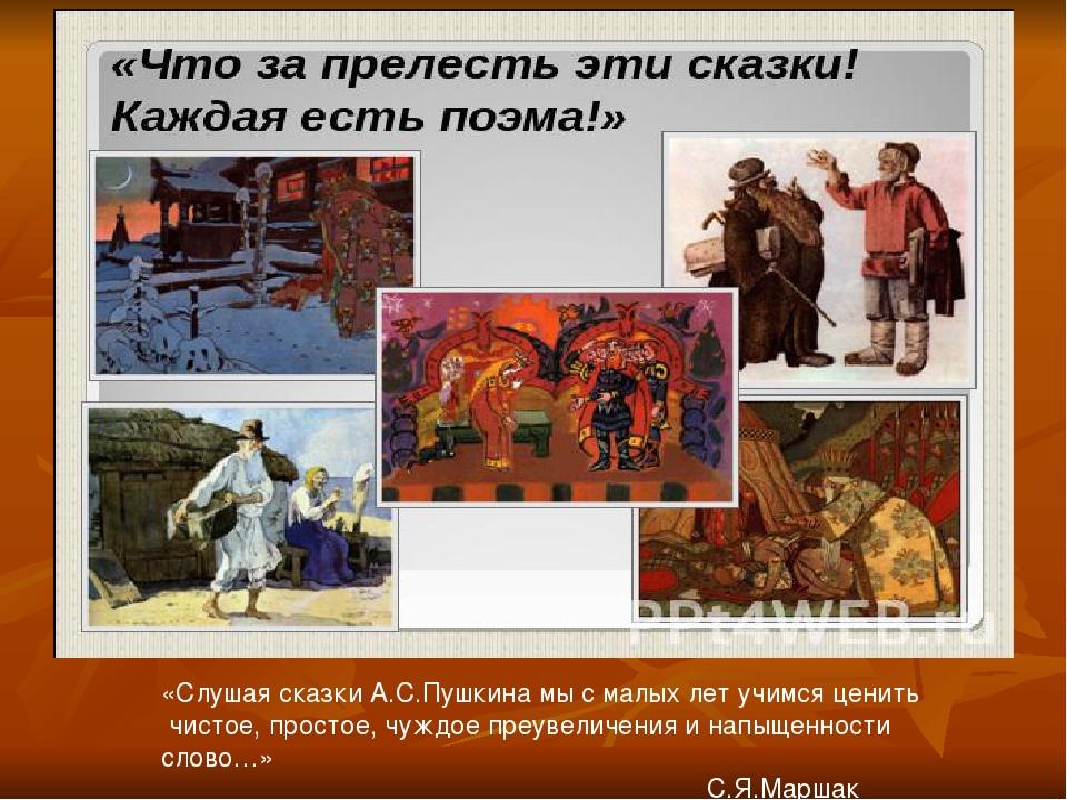 «Слушая сказки А.С.Пушкина мы с малых лет учимся ценить чистое, простое, чуж...