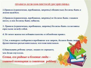 ПРАВИЛА БЕЗКОНФЛИКТНОЙ ДИСЦИПЛИНЫ: 1.Правила (ограничения, требования, запре